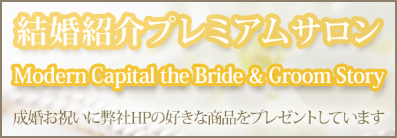 結婚紹介プレミアムサロン Modern Capital the Bride & Groom Story